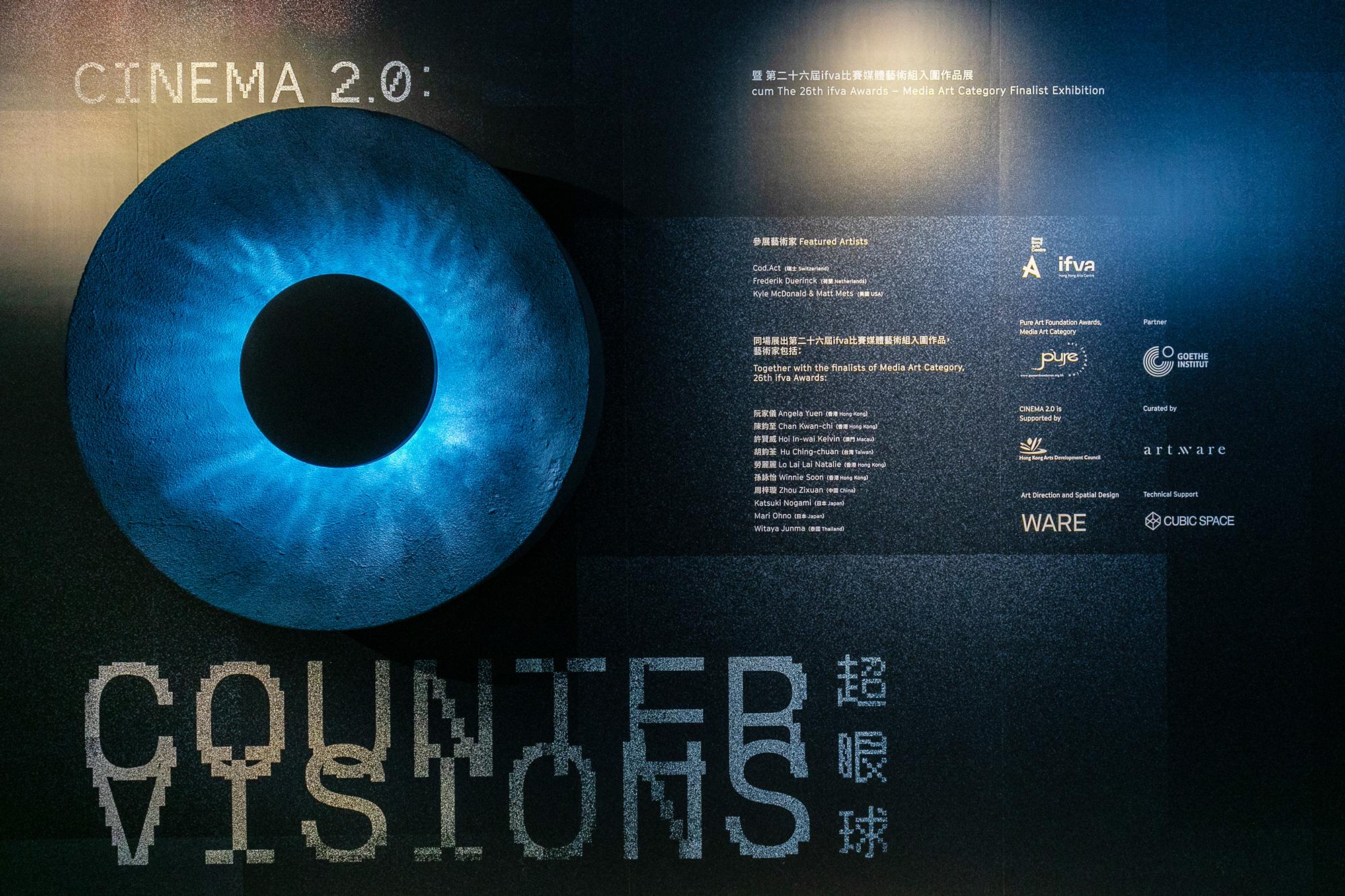 Cinema 2.0 curated by Ip Yuk-yiu (Hong Kong), spatial concept by WARE (Hong Kong)