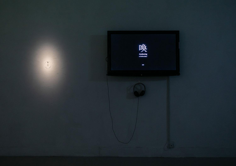 Awakening by Hu Ching-chuan (Taiwan)